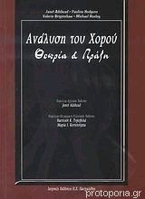 Cover of Η ανάλυση του χορού
