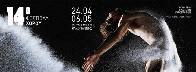 14ο Φεστιβάλ Χορού Σωματείου Ελλήνων Χορογράφων