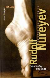 Cover of Rudolf Nureyev