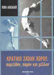 Cover of Κρατική Σχολή Χορού