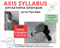 Διαδυκτιακά Εργαστήρια Σπουδών Axis Syllabus με τον Τίμο Ζέχα στο Proastio Art (online)