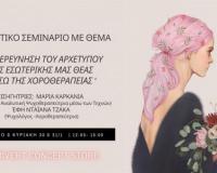 Βιωματικό Σεμινάριο Χοροθεραπείας | Μαρία Καρκανιά και Έφη Νταϊάνα Τζάκα (online)