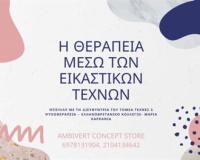 Διαδικτυακό Σεμινάριο με θέμα: Η θεραπεία μέσω των Εικαστικών Τεχνών με τη Μαρία Καρκανιά (Ambivert Concept Store)